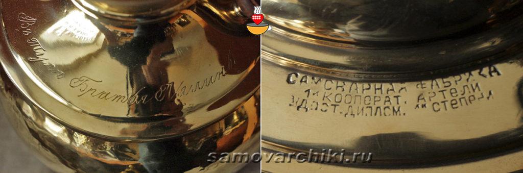 Клеймо, именная надпись на старинном самоваре фото