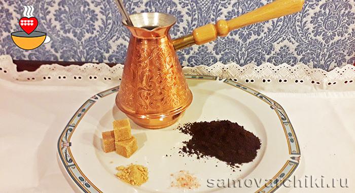 Ингредиенты для самого вкусного кофе в турке
